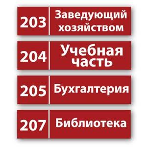 табличка на дверь кабинета шаблон скачать - фото 4